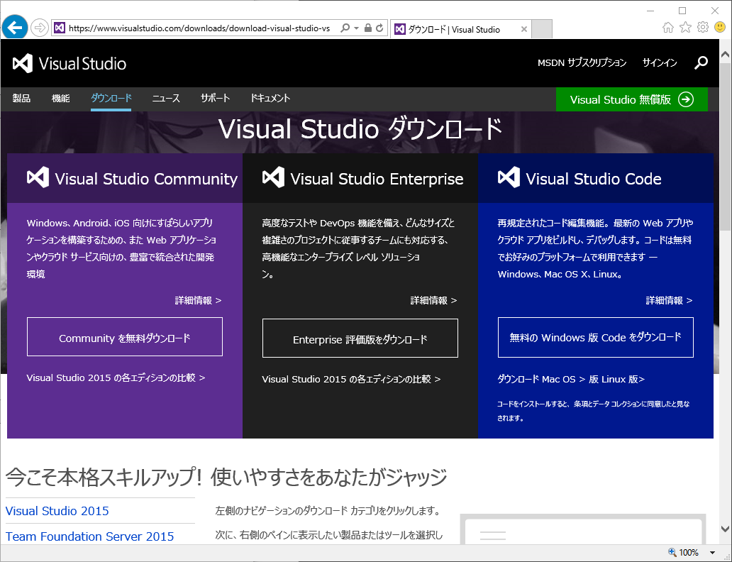 windows python 開発 環境